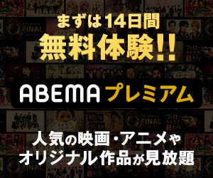 AbemaTV 無料体験